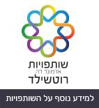 Shotfuyot Logo